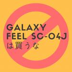 Galaxy Feel SC-04Jを一年ぐらい使ってみた評価!そのデメリットとメリットとは?