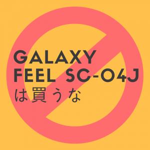 galaxy-feel-sc-04j