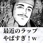 ラップ=ダサいは時代遅れ!日本語ラップが洗練されてきたからおすすめを教える!