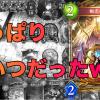 【シャドバ】アディショナルカード搭載ヴァンプデッキ!極光の天使入り自然進化復讐ヴ