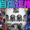 【シャドバ】アディショナルカード搭載ヴァンプデッキ!クドラクバルト自傷ヴァンプ【