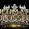 シャドウバース新弾「UltimateColosseum」発表!新カードの情報とどうなりそうか予想