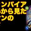 【シャドバ/新弾環境】ヴァンパイア使いから見たクオンウィッチどうなの?クオン