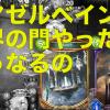 【シャドバ/新弾環境】じゃあこの環境で天界の門とマゼルベイン使ったらどうなるの?