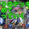 【シャドバ】tier1をメタカード、立ち回りで勝つ!ヴァンパイアを使って流行りのデッ