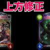 【シャドバ】ユヅキとアギトは上方修正で活躍できるのか?ヴァンパイア使いから見た修