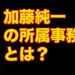 ゲーム実況者Youtuber加藤純一うんこちゃんの所属事務所は?