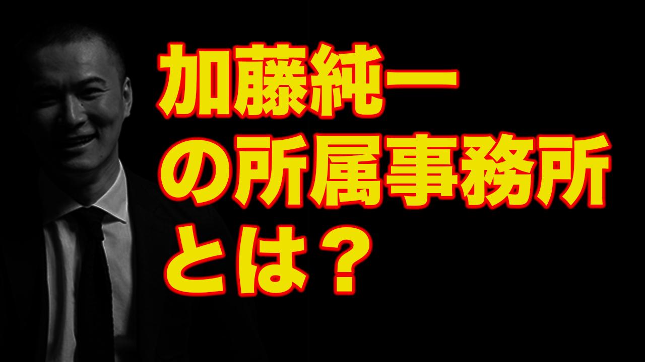 加藤純一 衛門 なぜ