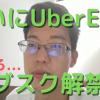 UberEatsがサブスクリプション解禁!Uberの狙いと配達員の感想とは?